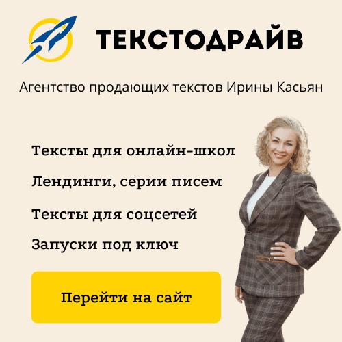 Агентство продающих текстов Текстодрайв